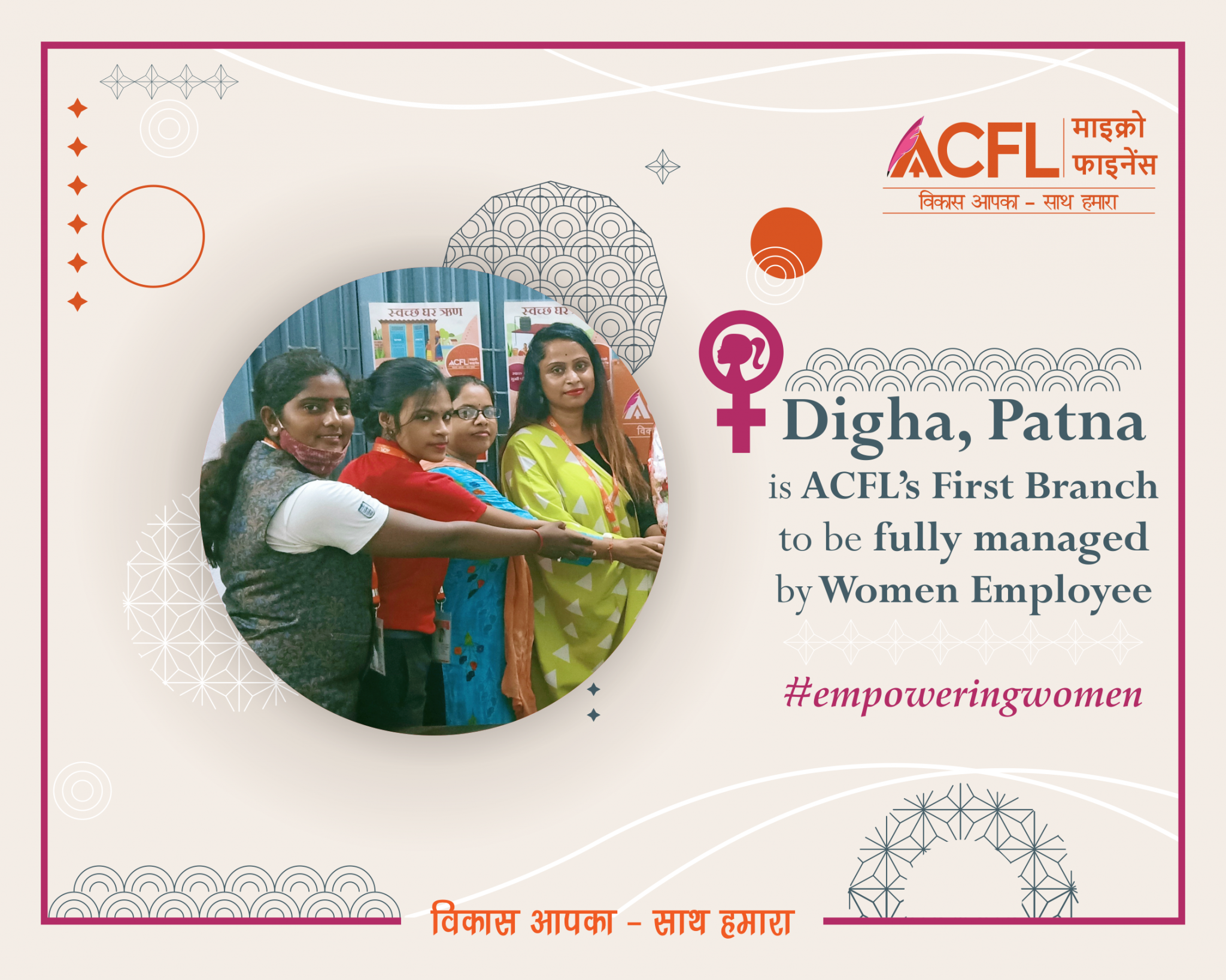 Digha became ACFL's first Branch to be managed fully by Women Employees